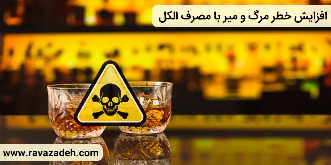 Photo of افزایش خطر مرگ و میر با مصرف الکل