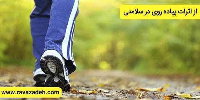 از اثرات پیاده روی در سلامتی
