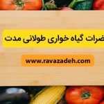 مضرات گیاه خواری طولانی مدت