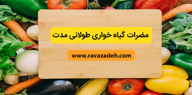 Photo of مضرات گیاه خواری طولانی مدت