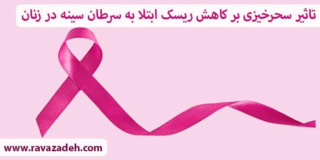 تاثیر سحرخیزی بر کاهش ریسک ابتلا به سرطان سینه در زنان