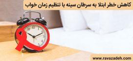 کاهش خطر ابتلا به سرطان سینه با تنظیم زمان خواب