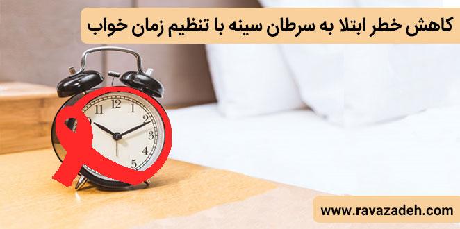 Photo of کاهش خطر ابتلا به سرطان سینه با تنظیم زمان خواب
