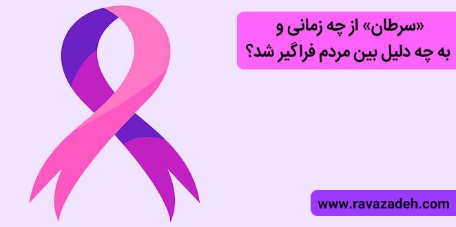Photo of «سرطان» از چه زمانی و به چه دلیل بین مردم فراگیر شد؟