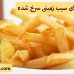 ترکیب سرطان زای سیب زمینی سرخ شده