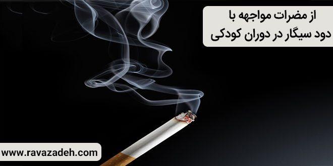 از مضرات مواجهه با دود سیگار در دوران کودکی