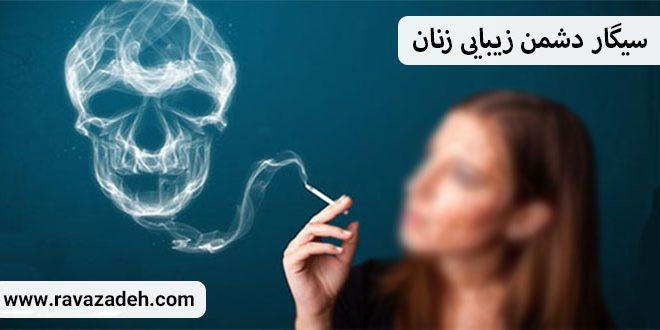 سیگار دشمن زیبایی زنان