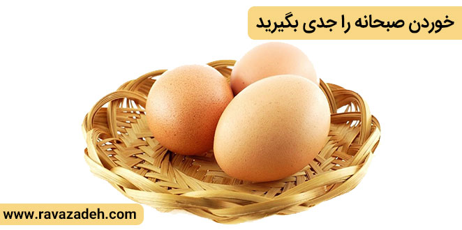 Photo of خوردن صبحانه را جدی بگیرید