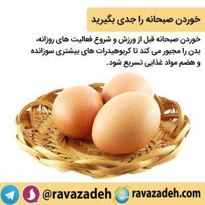خوردن صبحانه را جدی بگیرید