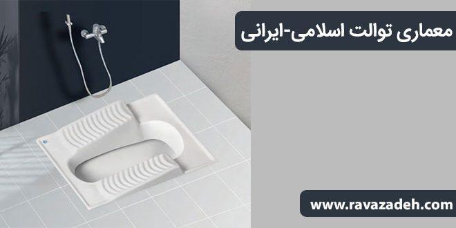 معماری توالت اسلامی-ایرانی