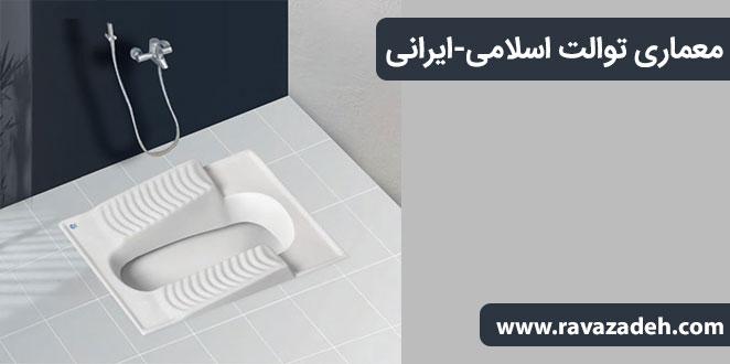 Photo of معماری توالت اسلامی-ایرانی