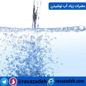 مضرات زیاد آب نوشیدن