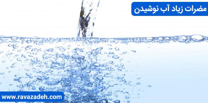 Photo of مضرات زیاد آب نوشیدن