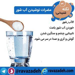 مضرات نوشیدن آب شور