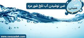 نکته های شنیدنی: ضرر نوشیدن آب تلخ شور مزه