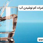 نکته های شنیدنی: مضرات کم نوشیدن آب
