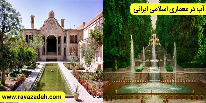 Photo of آب در معماری اسلامی ایرانی
