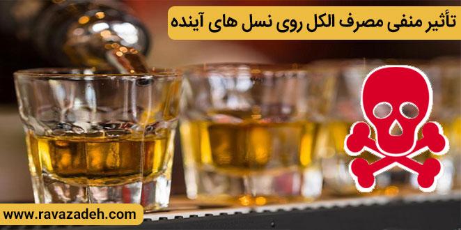 Photo of تأثیر منفی مصرف الکل روی نسل های آینده