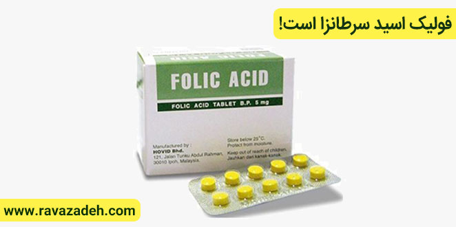 Photo of فولیک اسید سرطانزا است!