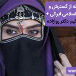 انتقامگیری مغرضانه از گسترش و موفقیت های طب اسلامی ایرانی + واکنش توییتری حکیم دکتر روازاده