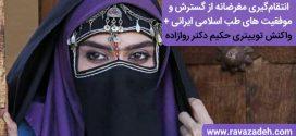 انتقامگیری مغرضانه از گسترش و موفقیت های طب اسلامی ایرانی