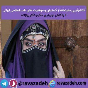 انتقامگیری مغرضانه از گسترش و موفقیت های طب اسلامی ایرانی +واکنش توییتری حکیم دکتر روازاده