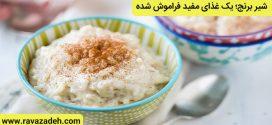 شیر برنج؛ یک غذای مفید فراموش شده