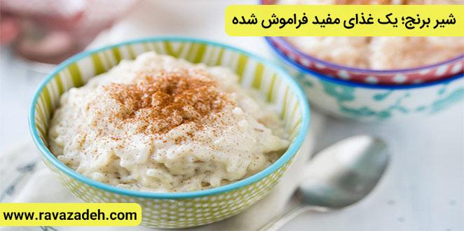 Photo of شیر برنج؛ یک غذای مفید فراموش شده