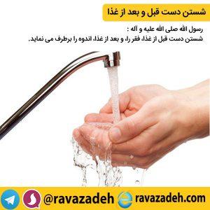 شستن دست قبل و بعد از غذا