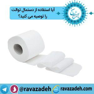 پرسش و پاسخ: آیا استفاده از دستمال توالت را توصیه می کنید؟