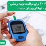 مطالعات برتر سال 2017 برای مراقبت اولیه پزشکی - بخش سوم - غربالگری پیش دیابت
