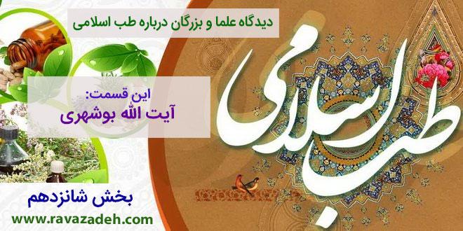 دیدگاه علما و بزرگان درباره طب اسلامی – بخش شانزدهم: این قسمت دیدگاه آیت الله بوشهری