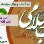 دیدگاه علما و بزرگان درباره طب اسلامی
