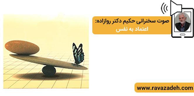 Photo of صوت سخنرانی حکیم دکتر روازاده: اعتماد به نفس