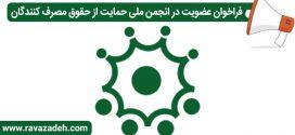 فراخوان عضویت در انجمن ملی حمایت از حقوق مصرف کنندگان