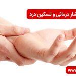 فشار درمانی و تسکین درد