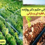 صوت سخنرانی حکیم دکتر روازاده: آبیاری قطره ای و بارانی