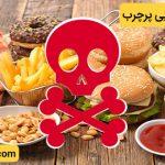 از مضرات رژیم غذایی پرچرب
