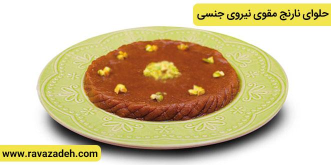 Photo of حلوای نارنج مقوی نیروی جنسی