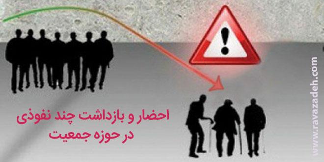 احضار و بازداشت چند نفوذی در حوزه جمعیت