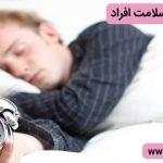 اهمیت خواب در سلامت افراد