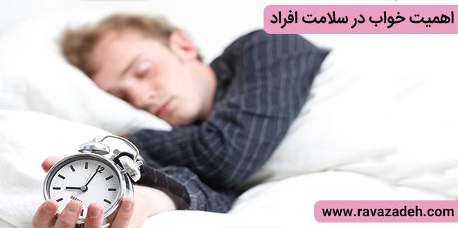 Photo of اهمیت خواب در سلامت افراد