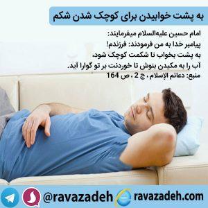 به پشت خوابیدن برای کوچک شدن شکم