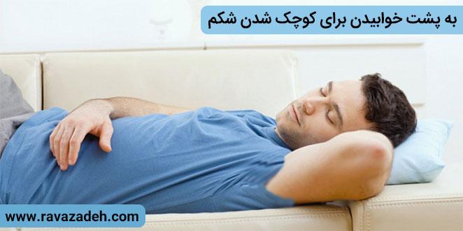 Photo of به پشت خوابیدن برای کوچک شدن شکم