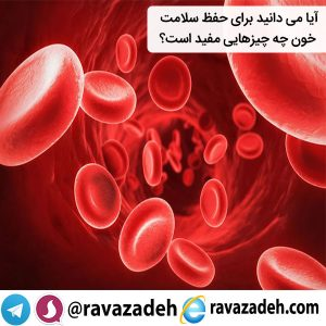 آیا می دانید براى حفظ سلامت خون چه چیزهایى مفید است؟