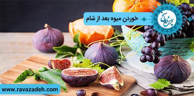 Photo of پرسش و پاسخ: خوردن میوه بعد از شام