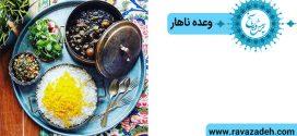 پرسش و پاسخ: وعده ناهار