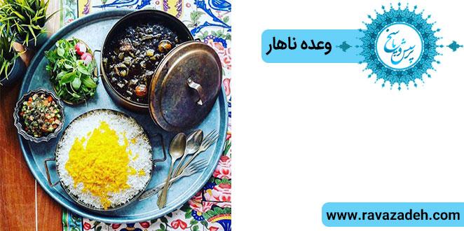 Photo of پرسش و پاسخ: وعده ناهار