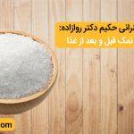 کلیپ سخنرانی حکیم دکتر روازاده: خوردن نمک قبل و بعد از غذا