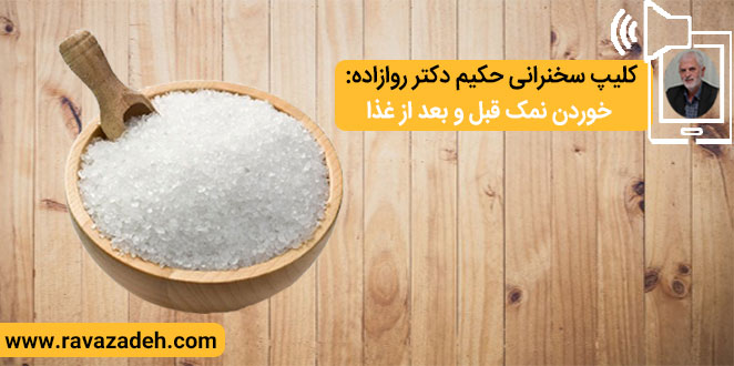 Photo of کلیپ سخنرانی حکیم دکتر روازاده: خوردن نمک قبل و بعد از غذا
